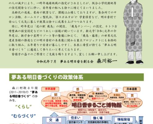 夢・明日香第vol.7のサムネイル