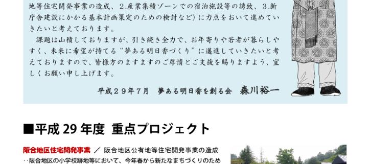 夢・明日香Vol.5のサムネイル